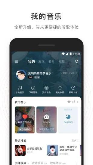 网易云音乐70安卓版