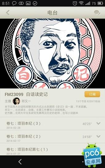 荔枝fm下载手机版下载