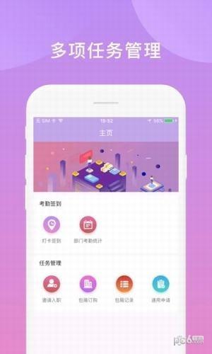鑫动app下载