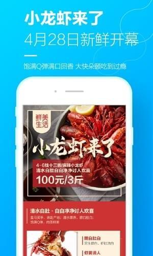 盒马鲜生app安卓下载