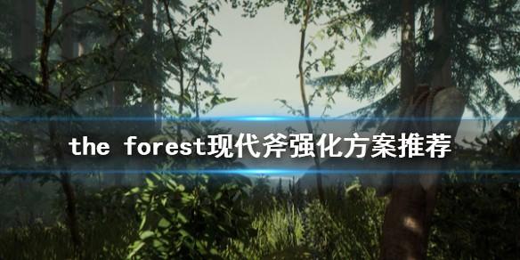 森林现代斧如何强化