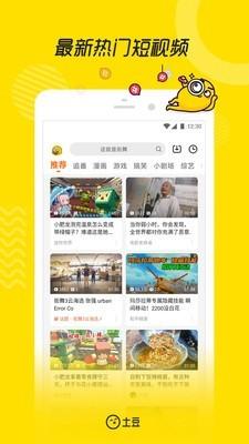 土豆视频手机app
