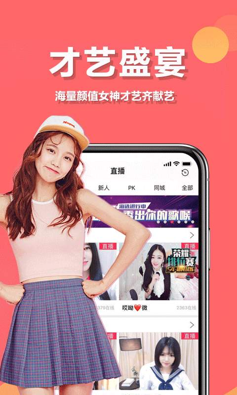 九秀直播手机app