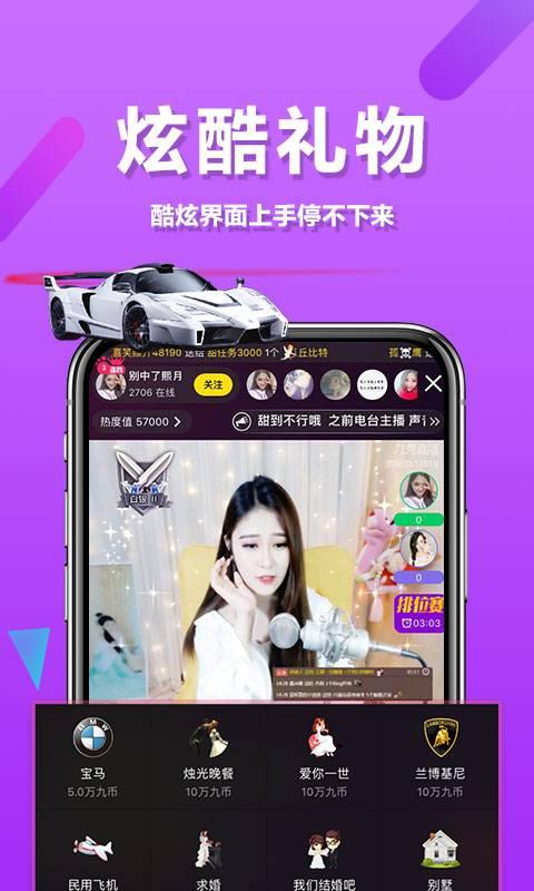 九秀直播手机app下载