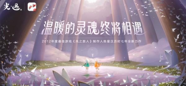 sky光遇官方测试版