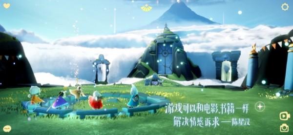 sky光遇测试服官方下载