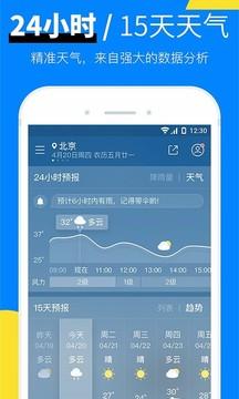 新晴天气app下载安装