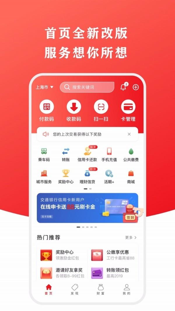 中国银联云闪付官方app下载