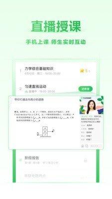 作业帮直播课手机app下载