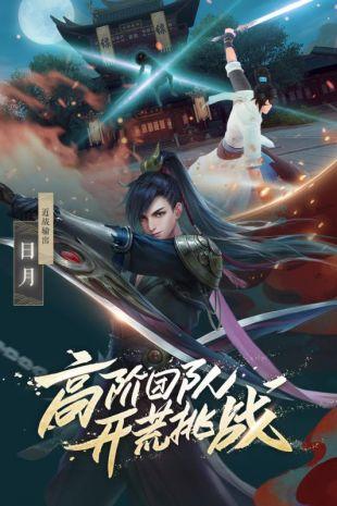 新笑傲江湖游戏