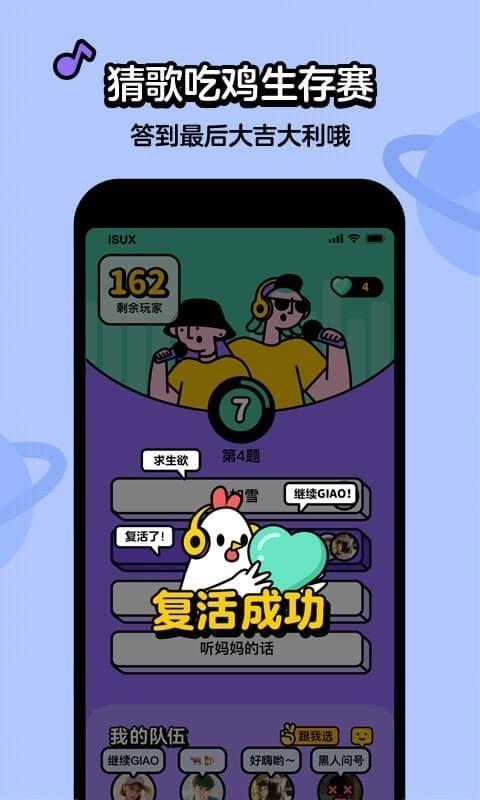 猜歌星球手机app