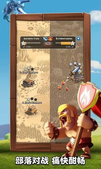 部落冲突最新版本