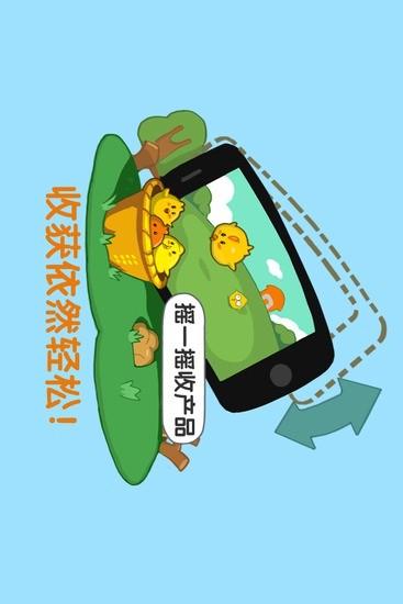 QQ牧场手机版