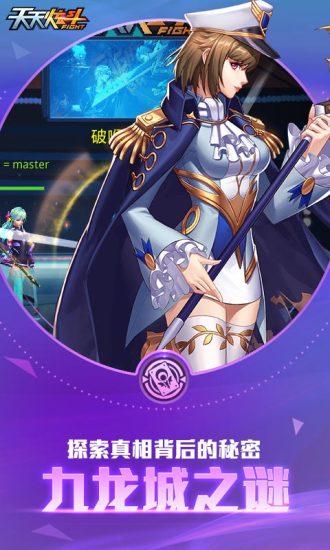 天天炫斗手机版游戏