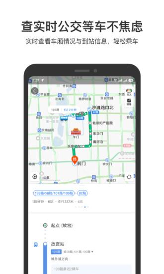 百度地图手机软件