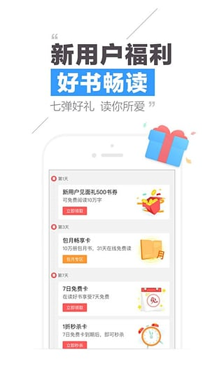 QQ阅读安卓版