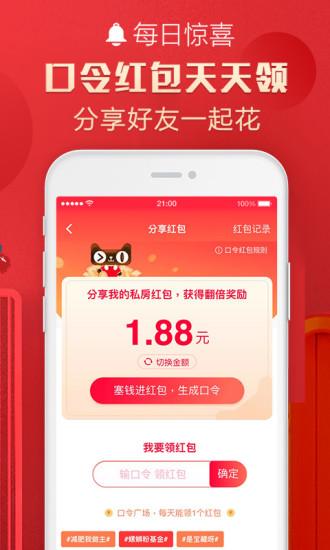 手机天猫最新app下载