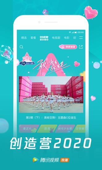 腾讯视频手机版下载
