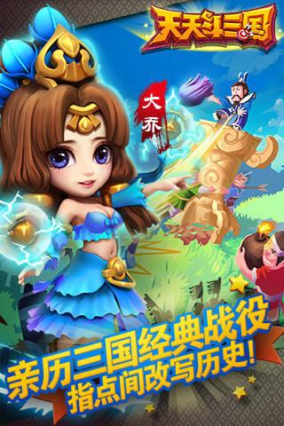 天天斗三国游戏下载
