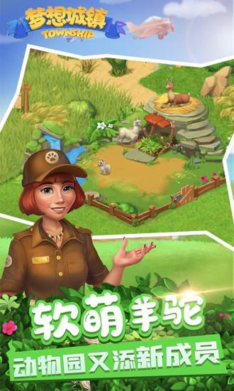 梦想城镇游戏下载