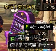DNF幸运卡券兑换机器在哪 DNF幸运卡券兑换机器位置