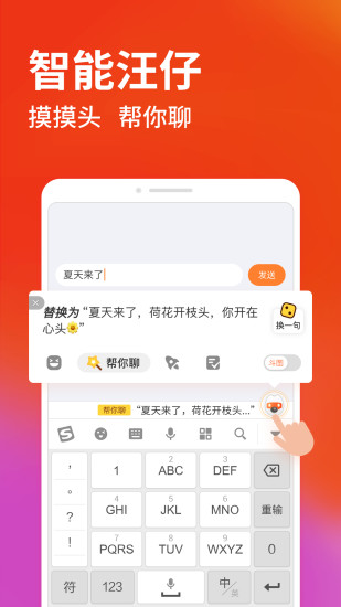 搜狗输入法手机版下载安装