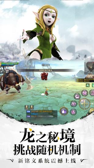 龙之谷游戏下载