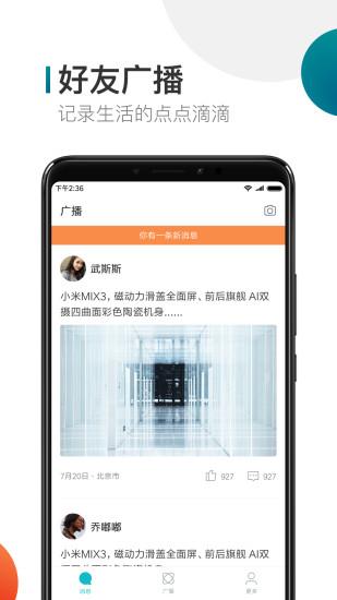 米聊2020app官方下载