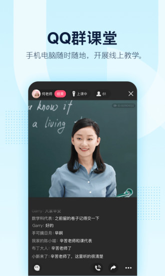 QQ手机软件