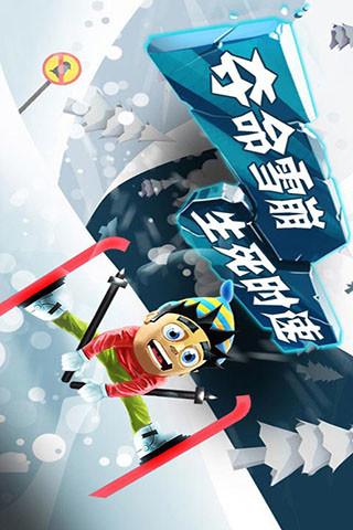 滑雪大冒险手游下载