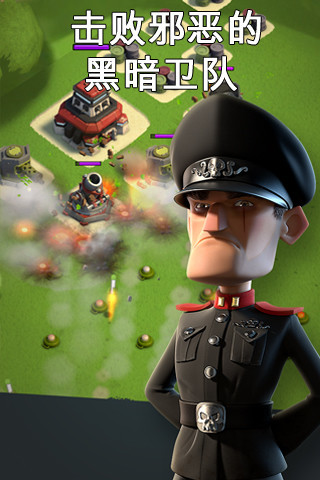 海岛奇兵游戏下载