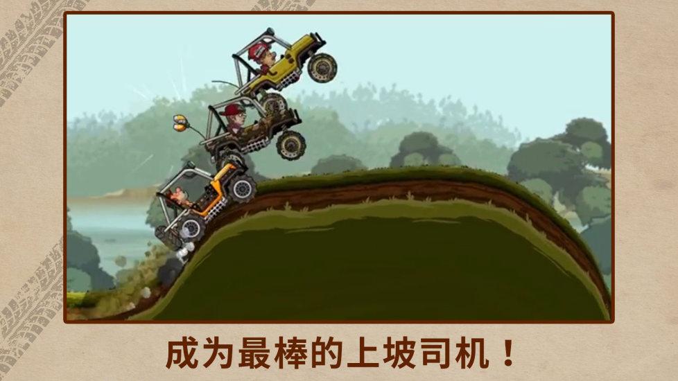 登山赛车2下载