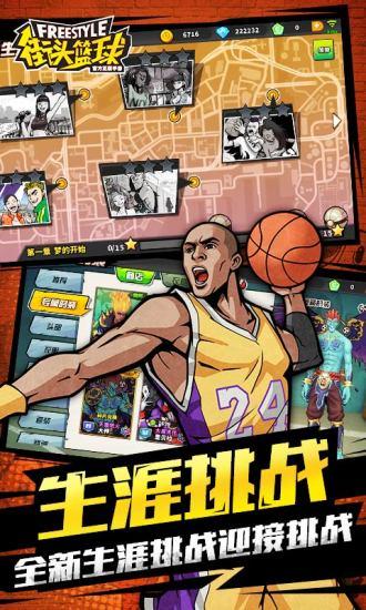街头篮球手游破解版