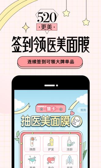 更美手机app