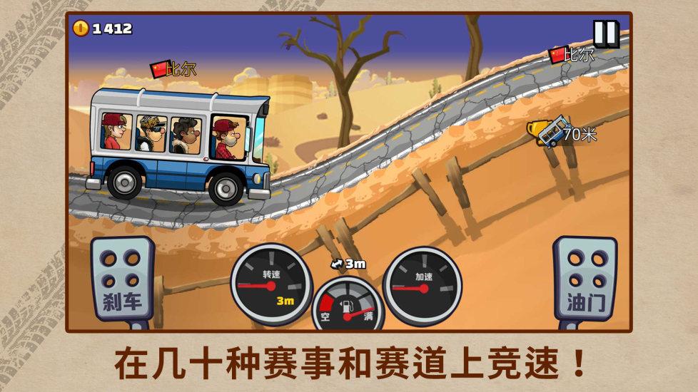登山赛车2游戏下载