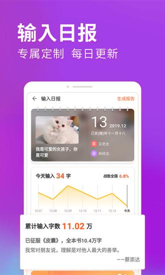 搜狗输入法手机版下载