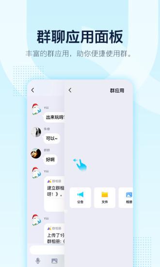 QQ手机软件下载