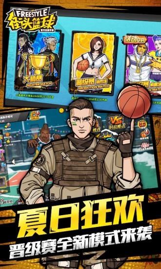 街头篮球手游破解版本