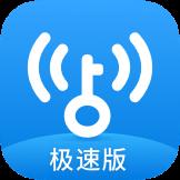 WiFi万能钥匙极速版安卓版