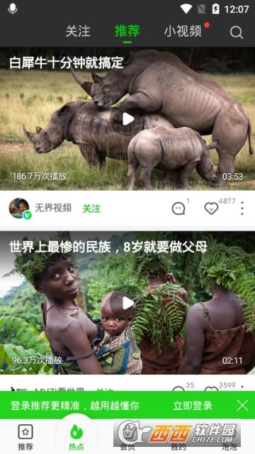爱奇艺视频