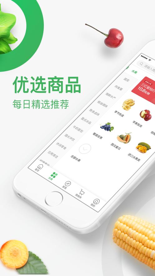永辉买菜手机版