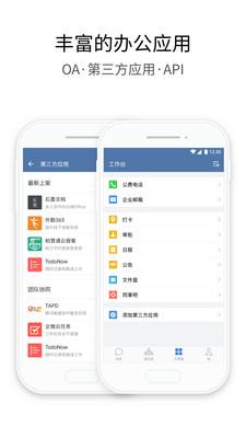 企业微信app最新版下载