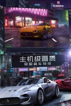 狂野飙车9竞速传奇官方版