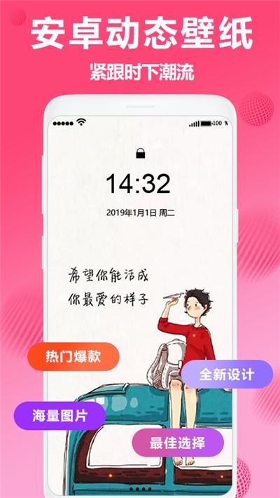 焕彩桌面壁纸app下载