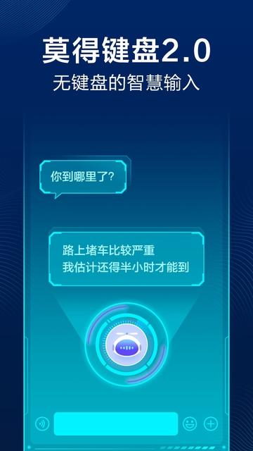 讯飞输入法app官方下载