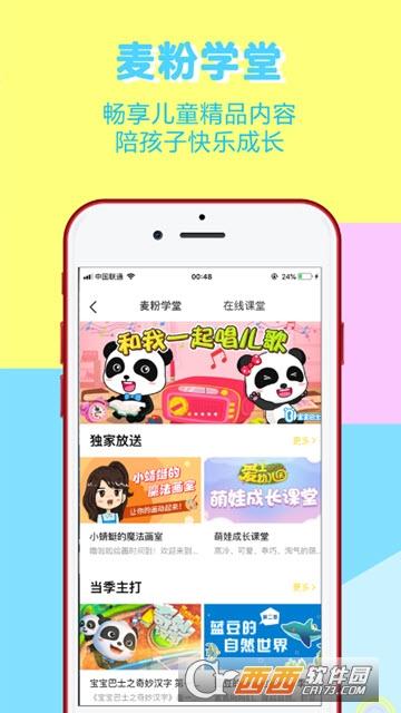 麦咭TV手机app下载
