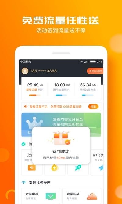 咪咕爱看app官方下载