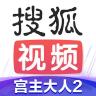 搜狐视频安卓最新版