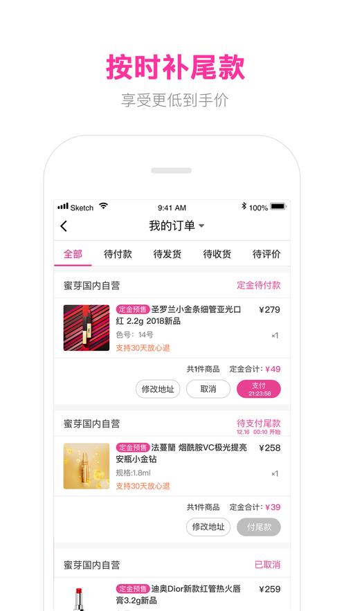 蜜芽宝贝app下载