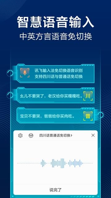 讯飞输入法app